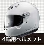 4輪用ヘルメット