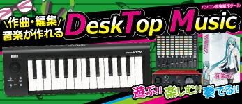 DeskTopMusic
