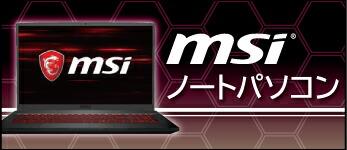 MSIノートPC