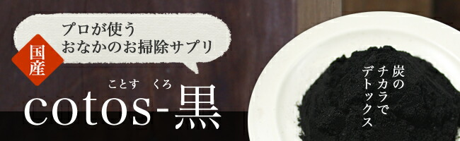 コトス黒 TOP上部
