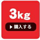 子犬3kg