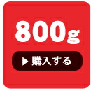 子犬800g