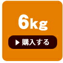 成犬6kg