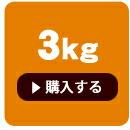成犬3kg