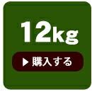 イヌメディック12kg