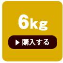 イヌメディック6kg