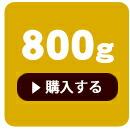 イヌメディック800g