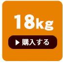 成犬18kg
