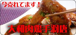 大和肉鶏 手羽先甘辛揚げ