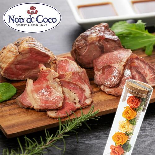 プリザーブドセット「ノワ・ド・ココ 国産牛ローストビーフの食べ比べセット」