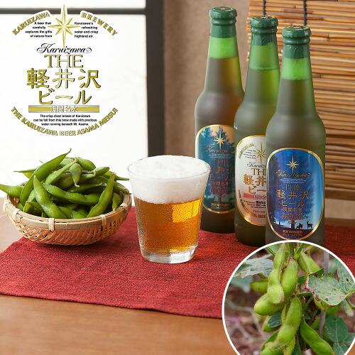 枝豆鉢植えセット「THE軽井沢ビール 飲み比べ」