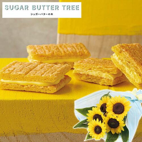 ひまわり花束セット「シュガーバターの木詰合せ」