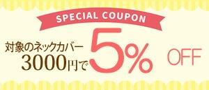 5%オフクーポン