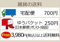 雑貨の送料