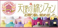 天使の綿シフォンシリーズ お取り扱い開始しました。