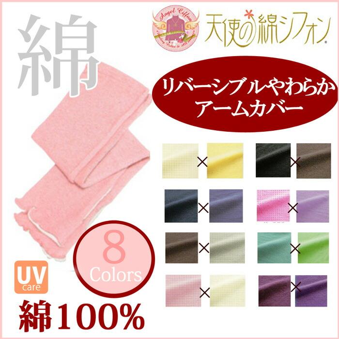 綿100% 天使の綿シフォン アームカバー