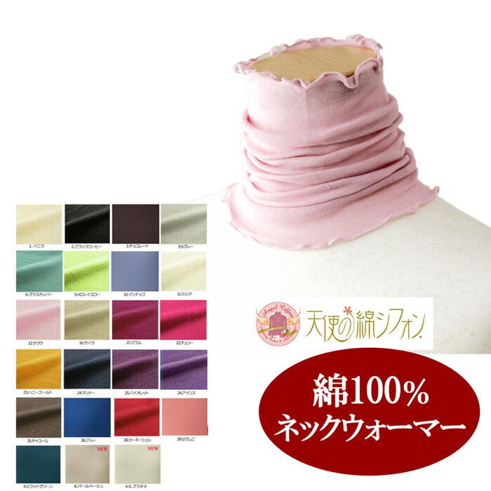 天使の綿シフォンシリーズ ネックウォーマー ネックカバー