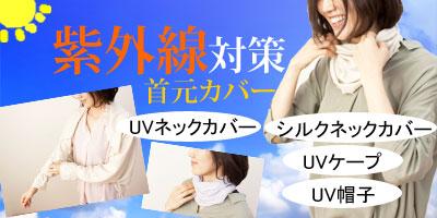 紫外線対策 首元カバー