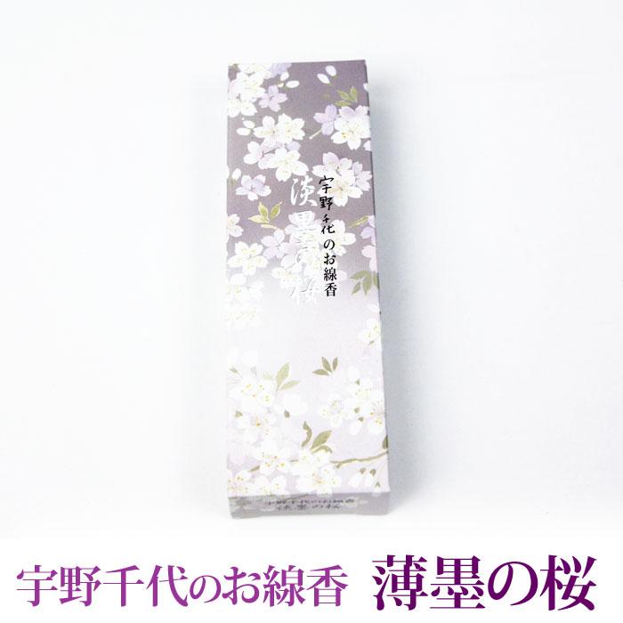 宇野千代 お線香 薄墨の桜 日本香堂