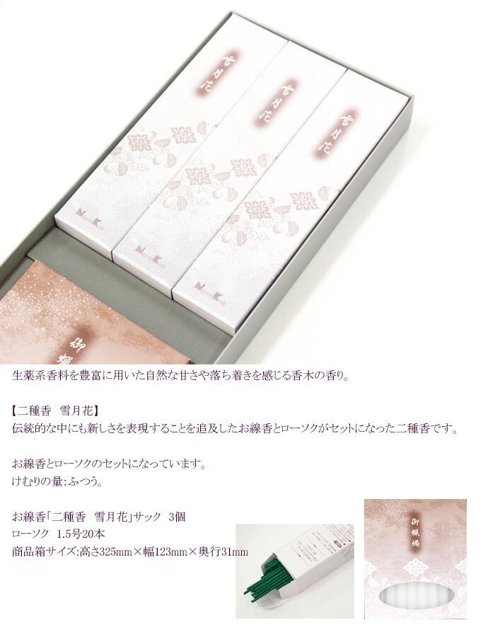 遙か永遠の時の流れを想い やすらぎを祈る…。こんな願いを込めて名付けられた日本香堂「永寿」。お線香とローソクのセットです。