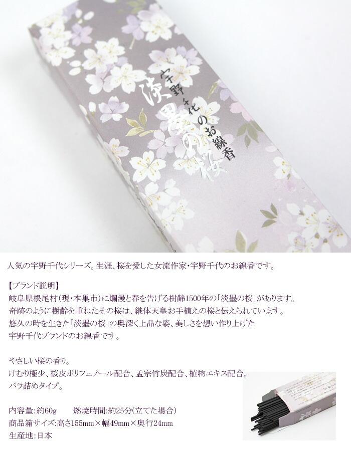 人気の宇野千代シリーズ。生涯、桜を愛した女流作家・宇野千代のお線香です。バラ詰めタイプ。