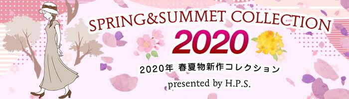 2020年春夏物新作コレクション