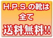 H.P.S.の靴は全て送料無料!!