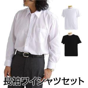 【送料無料】ホワイト長袖ワイシャツ2枚+ホワイト Tシャツ1枚+黒 Tシャツ2枚 M 【 5点お得セット 】 ファッション スーツ・ワイシャツ その他のスーツ・ワイシャツ レビュー投稿で次回使える2000円クーポン全員にプレゼント