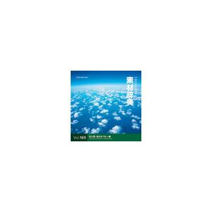 レビュー投稿で次回使える2000円クーポン全員にプレゼント 直送 写真素材 素材辞典Vol.169 空と雲-遥かなブルー編 AV・デジモノ パソコン・周辺機器 素材集