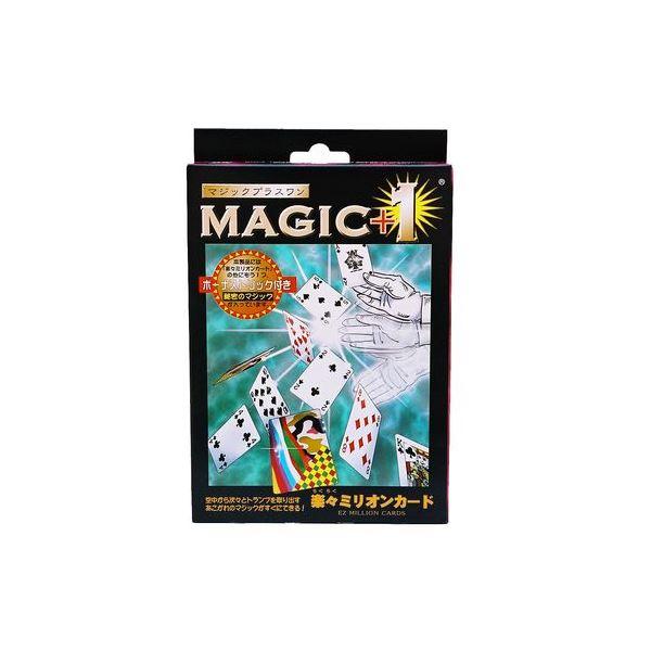 10000円以上送料無料 ディーピーグループ MAGIC+1 楽々ミリオンカード ホビー・エトセトラ ゲーム その他のゲーム レビュー投稿で次回使える2000円クーポン全員にプレゼント