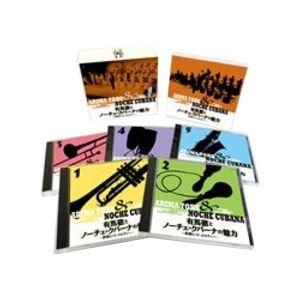 5000円以上送料無料 有馬徹とノーチェ・クバーナの魅力 CD5枚組 ホビー・エトセトラ 音楽・楽器 CD・DVD レビュー投稿で次回使える2000円クーポン全員にプレゼント