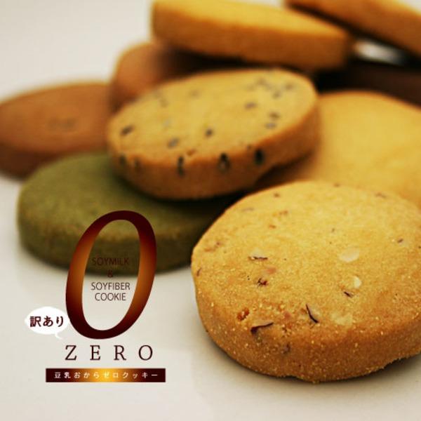 豆乳おからZEROクッキー 10種 ベーシックタイプ 500g×2袋 フード・ドリンク・スイーツ クッキー 豆乳おからクッキー レビュー投稿で次回使える2000円クーポン全員にプレゼント