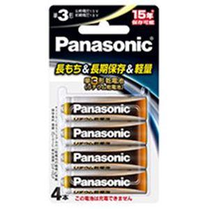 【送料無料】リチウム乾電池 単3形 4本 家電 電池・充電池 レビュー投稿で次回使える2000円クーポン全員にプレゼント