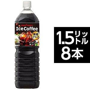【送料無料】【まとめ買い】ポッカサッポロ アイスコーヒー ブラック無糖 ペットボトル 1.5L×8本(1ケース) フード・ドリンク・スイーツ コーヒー その他のコーヒー レビュー投稿で次回使える2000円クーポン全員にプレゼント