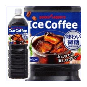 【送料無料】【まとめ買い】ポッカサッポロ アイスコーヒー 味わい微糖 ペットボトル 1.5L×8本(1ケース) フード・ドリンク・スイーツ コーヒー その他のコーヒー レビュー投稿で次回使える2000円クーポン全員にプレゼント