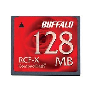 10000円以上送料無料 バッファロー コンパクトフラッシュ ハイコストパフォーマンスモデル 128MB RCF-X128MY AV・デジモノ パソコン・周辺機器 USBメモリ・SDカード・メモリカード・フラッシュ その他のUSBメモリ・SDカード・メモリカード・フラッシュ レビュー投稿で次回使