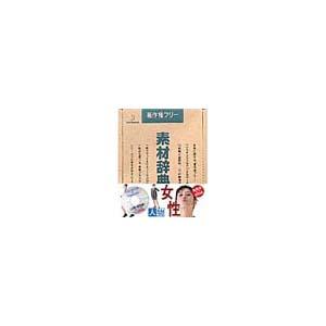 5000円以上送料無料 写真素材 素材辞典Vol.31 人物 女性 AV・デジモノ パソコン・周辺機器 素材集 レビュー投稿で次回使える2000円クーポン全員にプレゼント