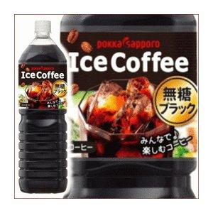 10000円以上送料無料 【まとめ買い】ポッカサッポロ アイスコーヒー ブラック無糖 ペットボトル 1.5L×16本【8本×2ケース】 フード・ドリンク・スイーツ コーヒー その他のコーヒー レビュー投稿で次回使える2000円クーポン全員にプレゼント