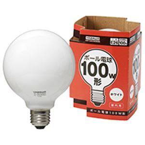 10000円以上送料無料 ボール電球 100W形 ホワイト 家電 電球 その他の電球 レビュー投稿で次回使える2000円クーポン全員にプレゼント
