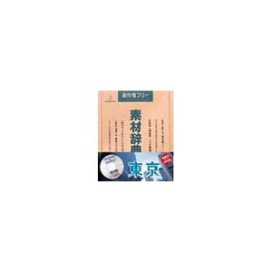 5000円以上送料無料 写真素材 素材辞典Vol.45 東京 AV・デジモノ パソコン・周辺機器 素材集 レビュー投稿で次回使える2000円クーポン全員にプレゼント