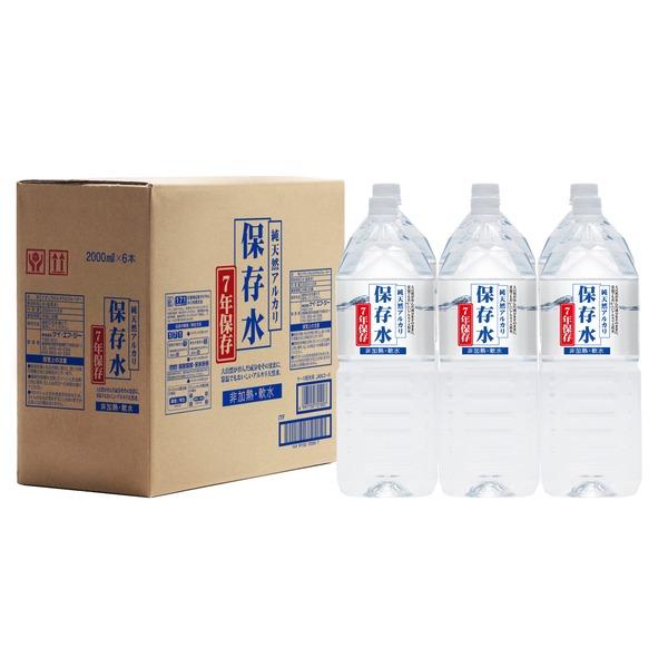 【送料無料】純天然アルカリ7年保存水(2L) 6本セット(1ケース) 生活用品・インテリア・雑貨 非常用・防災グッズ 保存水 レビュー投稿で次回使える2000円クーポン全員にプレゼント