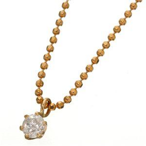 10000円以上送料無料 K18/PG 0.1ct 1粒ダイヤモンドペンダント/ネックレス ファッション ネックレス・ペンダント 天然石 ダイヤモンド レビュー投稿で次回使える2000円クーポン全員にプレゼント
