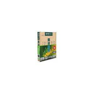 5000円以上送料無料 写真素材 素材辞典Vol.82 四季の彩り 小さな自然 AV・デジモノ パソコン・周辺機器 素材集 レビュー投稿で次回使える2000円クーポン全員にプレゼント
