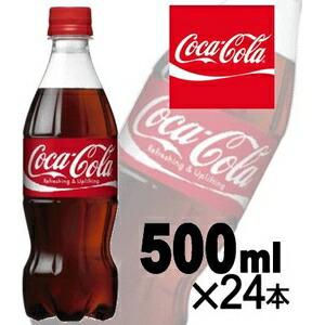 【送料無料】【ケース販売】コカ・コーラ (コカコーラ) Coca Cola 500ml 24本入 まとめ買い フード・ドリンク・スイーツ その他のフード・ドリンク・スイーツ レビュー投稿で次回使える2000円クーポン全員にプレゼント
