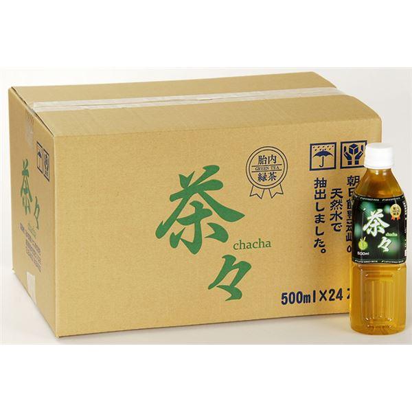 新潟 胎内緑茶 茶々 500ml×48本 ペットボトル フード・ドリンク・スイーツ お茶・紅茶 日本茶 その他の日本茶 レビュー投稿で次回使える2000円クーポン全員にプレゼント