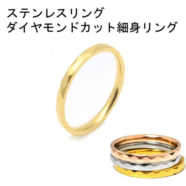 10000円以上送料無料 ステンレスリング ゴールドカラー 21号 ファッション リング・指輪 天然石 ダイヤモンド レビュー投稿で次回使える2000円クーポン全員にプレゼント