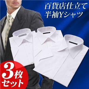 【送料無料】半袖 ワイシャツ3枚セット M 【 3点お得セット 】 ファッション スーツ・ワイシャツ ワイシャツ その他のスーツ・ワイシャツ レビュー投稿で次回使える2000円クーポン全員にプレゼント