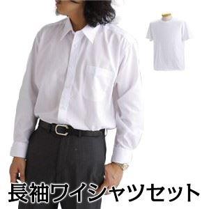 【送料無料】ホワイト長袖ワイシャツ2枚+ホワイト Tシャツ3枚 L 【 5点お得セット 】 ファッション スーツ・ワイシャツ その他のスーツ・ワイシャツ レビュー投稿で次回使える2000円クーポン全員にプレゼント