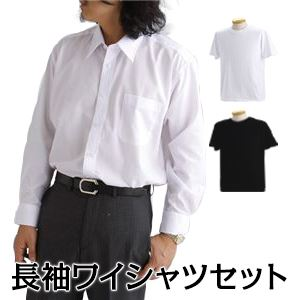 【送料無料】ホワイト長袖ワイシャツ2枚+ホワイト Tシャツ2枚+黒 Tシャツ1枚 M 【 5点お得セット 】 ファッション スーツ・ワイシャツ その他のスーツ・ワイシャツ レビュー投稿で次回使える2000円クーポン全員にプレゼント
