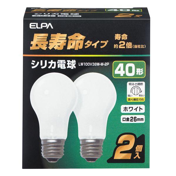 【送料無料】(まとめ) ELPA 長寿命シリカ電球 40W形 E26 ホワイト 2個入 LW100V38W-W-2P 【×20セット】 家電 電球 その他の電球 レビュー投稿で次回使える2000円クーポン全員にプレゼント